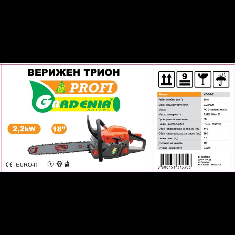 Моторен трион Gardenia Profi YD50E