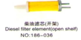 дизел филтърен елемент(отворен ръб)